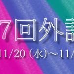 gaigosai97_web_top_banner_a